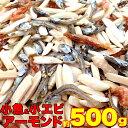 (2021/4/13賞味)小魚&アーモンド&小エビ 500g小袋70〜80個/おつまみ カルシウム おやつ 個包装 賞味期限 間近[常温](10060)