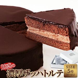 ザッハトルテ 贅沢チョコレート 5号サイズ ガナッシュ ホールケーキ 冷凍商品
