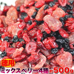 徳用ミックスベリー4種 クランベリー イチゴ ブルーベリー カシス 500g ドライフルーツ 果物