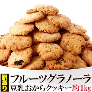 【訳あり】フルーツグラノーラ豆乳おからクッキー1kg/ 豆乳 おから クッキー おやつ お菓子 焼き菓子 大容量 業務用 ダイエット デザート 洋菓子 間食 大人気 日本製 お徳用 大容量 美容 健康