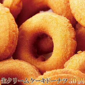 【訳あり】生クリームケーキドーナツ 30個 10個入り×3袋 常温商品 お取り寄せ スイーツ 人工甘味料不使用