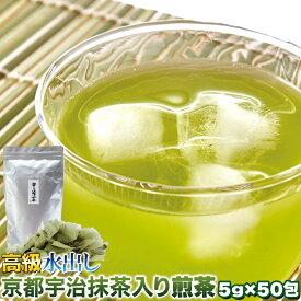 煎茶 高級京都宇治抹茶入り お茶 ティーバッグ 水出し 5g×50包 常温商品