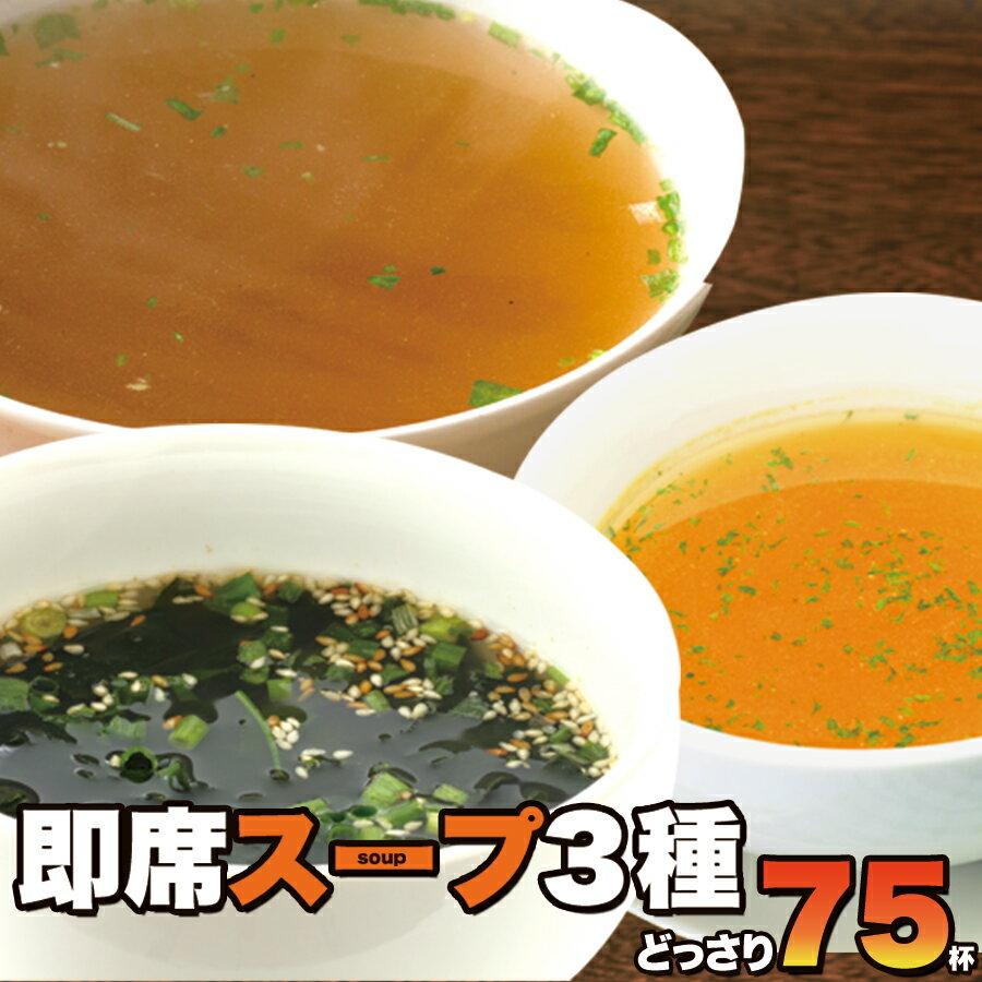 【ゆうパケット出荷】即席スープ 3種75包(中華×25包・オニオン×25包・わかめ×25包) インスタント