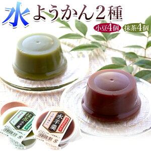 水ようかん (小豆 抹茶) 2種×4個セット詰め合わせ 土産品 和菓子 甘味 夏 小豆水羊羹 抹茶水羊羹