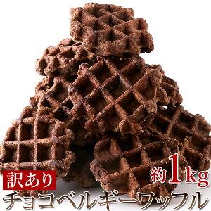 チョコベルギーワッフル 2kg(チョコチップ入り)/お取り寄せ スイーツ 個包装 人気 国産 チョコ ワッフル 大容量 ホームパーティー 業務用 送料無料