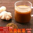 生姜紅茶パウダー 国産 150g ジンジャ— 茶 食品添加物無添加 賞味期限 間近 冷え性