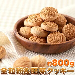 全粒粉 胚芽クッキー(800g)/業務用 お菓子 洋菓子 おやつ 焼菓子 国産 クッキー 胚芽 簡易包装 訳あり[常温](10434)