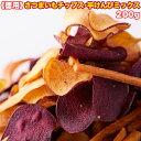 さつまいもチップス×芋けんぴのアソート(200g)/紫芋 チップス いもけんぴ 詰め合わせ さつまいも おやつ 間食 お菓子…