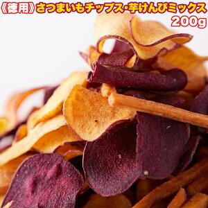 さつまいもチップス 芋けんぴ アソート 200g 紫芋チップス いもけんぴ 詰め合わせ