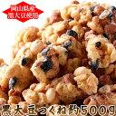 黒大豆つくね 500g 【お徳用】 豆菓子 お菓子 和菓子 おかき