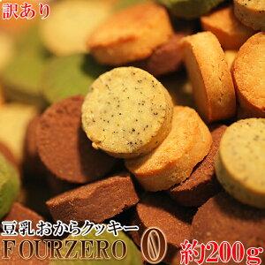 【送料無料(ゆうパケ)】豆乳おからクッキー FourZero 4種 (200g)紅茶 抹茶 プレーン ココア/お菓子 お試し 焼菓子 ダイエット おから ビスケット おやつ 豆乳 洋菓子 クッキー ポイント消化 送料