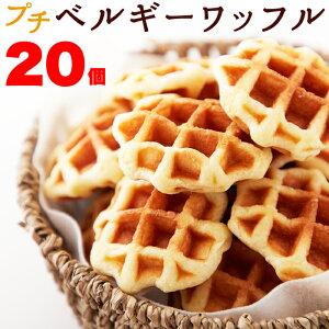 プチベルギーワッフル 20個 北海道産牛乳を使用したもっちり食感 個包装 お菓子 スイーツ お取り寄せ