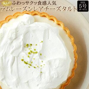【お取り寄せ】ラムレーズンチーズタルト 5号/冷凍 チーズ ケーキ ラムレーズン レアチーズ 国産 お取り寄せスイーツ