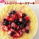 ストロベリームースケーキ 5号/冷凍 ストロベリー ケーキ ムース イチゴ ブルーベリー 国産 お取り寄せスイーツ
