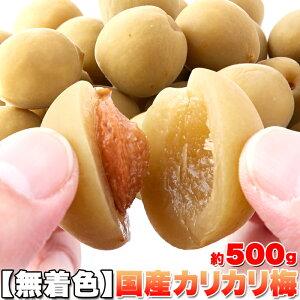 国産梅100%使用 無着色 お徳用国産カリカリ梅500g(常温商品) 日本製 梅干し 個包装 おやつ