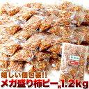 メガ盛り 柿ピー 2.4kg(1.2kg×2セット)/ 送料無料 個包装 業務用 大容量 おやつ おつまみ 町内会 家飲み イベント パーティ 個包装 間…