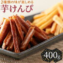 芋けんぴ 二種 400g(200g×2) 食べ比べ 鹿児島県産さつまいも100% 賞味期限 間近