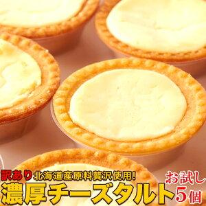 【送料無料(ゆうパケ)】こだわりの美味しさ【訳あり】 濃厚チーズタルト 5個 国産 個包装 お菓子 小分け お試し