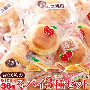 昔ながらのプチパイ3種セット 36個(りんご いちご 甘栗)/和菓子 パイ アソート 栗 お菓子 おやつ 個包装 間食 配布用 イベント 文化祭 ミニパイ あんこ 詰め合わせ 菓子パイ セット