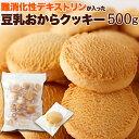 豆乳おからクッキー 難消化性デキストリン入り(500g)/卵不使用 デキストリン 水溶性 食物繊維 豆乳 おから クッキー 洋菓子 焼菓子 業…