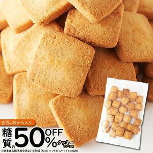 【ネコポス出荷】糖質カット 約50%OFFクッキー(200g)プレーン/糖質 少ない 豆乳 おから 国産 クッキー 低糖質 焼菓子 お菓子 おやつ 業務用 ロカボ 小分け ヘルシー カロリー お試しサイズ 送