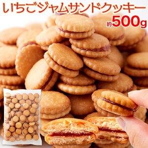 苺ジャムサンドクッキー(500g)/徳用 お菓子 洋菓子 おやつ 焼菓子 国産 クッキー イチゴ いちご ジャム ビスケット 一口サイズ 大容量 簡易包装 訳あり[常温](10663)
