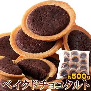 【お徳用】ベイクドチョコタルト(500g) / チョコ タルト ベイクド ビター カカオ お菓子 洋菓子 焼菓子 おやつ 個包装 どっさり 徳用 [常温](10665)