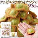 ピスタチオ プチフィナンシェ(30個)/個包装 フィナンシェ ピスタチオ アーモンドプードル ナッツ 一口 お菓子 洋菓子 …