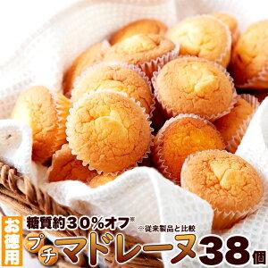 糖質約30%オフプチマドレーヌ (38個)/個包装 マドレーヌ 洋菓子 お菓子 おやつ 糖質オフ 大容量 焼菓子 プチ[常温](10698)