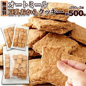オートミール豆乳おからクッキー(500g) /オートミール クッキー 豆乳 おから 食物繊維 洋菓子 焼菓子 お菓子 おやつ 大量【常温】(10714)