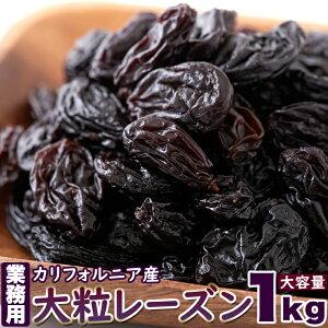 大粒 レーズン (1kg) カリフォルニア産/フルーツ ドライフルーツ 果物 ぶどう 干しぶどう おやつ 徳用 大容量[常温](10732)