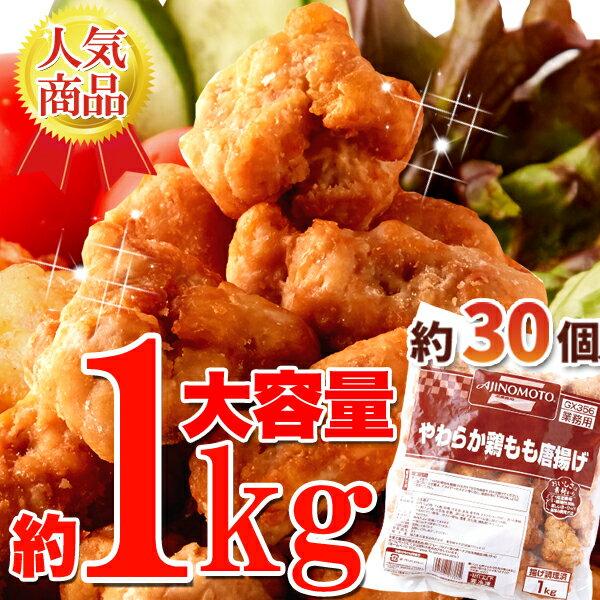 【業務用】味の素 やわらか鶏もも唐揚げ 約1kg