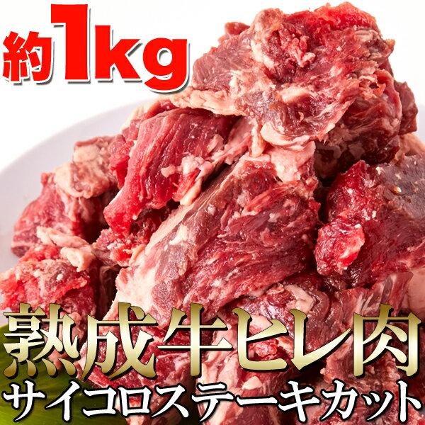 60日間熟成!!柔らかジューシー☆熟成牛ヒレ肉サイコロステーキカット1kg