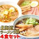 北海道ラーメン 4食 スープ付き 生麺 醤油ラーメン 味噌ラーメン 塩ラーメン 3種セット 【ゆうパケット出荷】