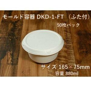 50枚パック モールド容器 DKD-1-FT ふた付 (サイズ 165×75mm)紙 弁当 サラダ カフェ おしゃれ エコ 業務用 使い捨て テイクアウト