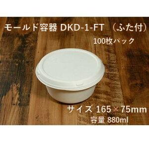 100枚パック モールド容器 DKD-1-FT ふた付 (サイズ 165×75mm)紙 弁当 サラダ カフェ おしゃれ エコ 業務用 使い捨て テイクアウト