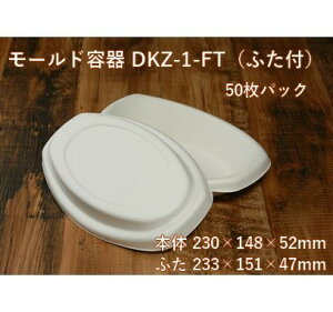 50枚パック モールド容器 DKZ-1-FT ふた付 (本体サイズ 230×148×高さ52mm)紙 弁当 サラダ カフェ おしゃれ エコ 業務用 使い捨て テイクアウト