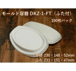 100枚パック モールド容器 DKZ-1-FT ふた付 (本体サイズ 230×148×高さ52mm)紙 弁当 サラダ カフェ おしゃれ エコ 業務用 使い捨て テイクアウト