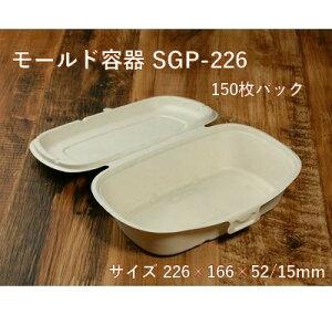 150枚パック モールド容器 SGP-226 (サイズ 本体226×166×高さ52mm/15mm)フタを閉じた時の高さ67mm紙 弁当 サラダ カフェ おしゃれ エコ 業務用 使い捨て テイクアウト