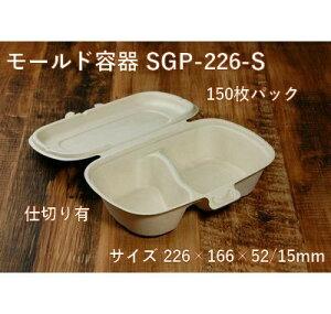150枚パック モールド容器 SGP-226 -S  仕切り有り(サイズ 本体226×166×高さ52mm/15mm)フタを閉じた時の高さ67mm紙 弁当 サラダ カフェ おしゃれ エコ 業務用 使い捨て テイクアウト