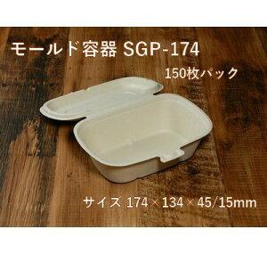 150枚パック モールド容器 SGP-174 (サイズ 本体174×134×高さ45mm/15mm)フタを閉じた時の高さ60mm紙 弁当 サラダ カフェ おしゃれ エコ 業務用 使い捨て テイクアウト