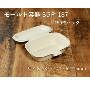 150枚パック モールド容器 SGP-187(サイズ 本体187×143×高さ52mm/15mm)フタを閉じた時の高さ67mm紙 弁当 サラダ カフェ おしゃれ エコ 業務用 使い捨て テイクアウト