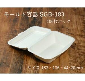 100枚パック モールド容器 SGB-183  (サイズ 本体183×136×高さ44mm/20mm)フタを閉じた時の高さ64mm紙 弁当 サラダ カフェ おしゃれ エコ 業務用 使い捨て テイクアウト
