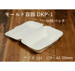50枚パック モールド容器 DKP-1(サイズ 本体184×129×高さ44mm/20mm)フタを閉じた時の高さ64mm紙 弁当 サラダ カフェ おしゃれ エコ 業務用 使い捨て テイクアウト