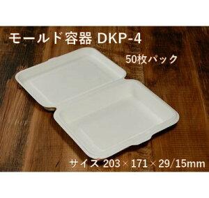 50枚パック モールド容器 DKP-4(サイズ 本体203×171×高さ29mm/15mm)フタを閉じた時の高さ44mm紙 弁当 サラダ カフェ おしゃれ エコ 業務用 使い捨て テイクアウト