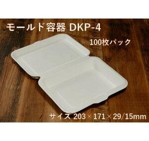 100枚パック モールド容器 DKP-4(サイズ 本体203×171×高さ29mm/15mm)フタを閉じた時の高さ44mm紙 弁当 サラダ カフェ おしゃれ エコ 業務用 使い捨て テイクアウト