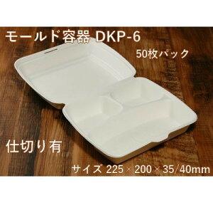 50枚パック モールド容器 DKP-6 仕切り有り(サイズ 本体225×200×高さ35mm/40mm)フタを閉じた時の高さ75mm紙 弁当 サラダ カフェ おしゃれ エコ 業務用 使い捨て テイクアウト