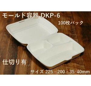 100枚パック モールド容器 DKP-6 仕切り有り(サイズ 本体225×200×高さ35mm/40mm)フタを閉じた時の高さ75mm紙 弁当 サラダ カフェ おしゃれ エコ 業務用 使い捨て テイクアウト