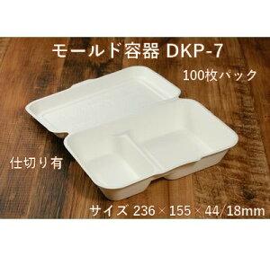 100枚パック モールド容器 DKP-7 仕切り有り(サイズ 本体236×155×高さ44mm/18mm)フタを閉じた時の高さ75mm紙 弁当 サラダ カフェ おしゃれ エコ 業務用 使い捨て テイクアウト