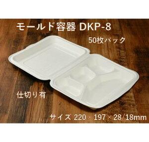 50枚パック モールド容器 DKP-8 仕切り有り(サイズ 本体220×197×高さ28mm/18mm)フタを閉じた時の高さ46mm紙 弁当 サラダ カフェ おしゃれ エコ 業務用 使い捨て テイクアウト